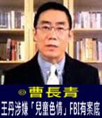 曹長青:王丹涉嫌「兒童色情」FBI有案底 -台灣e新聞