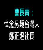 曹長青:悼念另類台灣人鄭正煜社長  -台灣e新聞