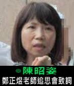 鄭正煜老師追思會致詞 - ◎陳昭姿 - 台灣e新聞