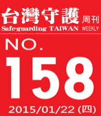 第158期台灣守護周刊-台灣e新聞