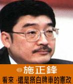 施正鋒:看來,還是搭白牌車的憲改- 台灣e新聞