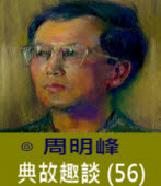 典故趣談(56) -◎周明峰 - 台灣e新聞