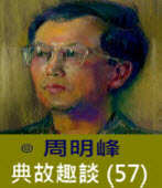 典故趣談(57) -◎周明峰 - 台灣e新聞