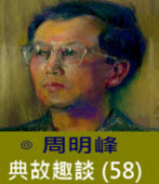 典故趣談(58) -◎周明峰 - 台灣e新聞