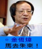〈金恆煒專欄〉馬去朱來! -台灣e新聞