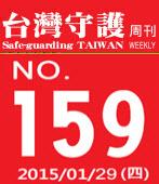 第159期台灣守護周刊-台灣e新聞