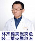 林杰樑病況突危 裝上葉克膜救治-台灣e新聞