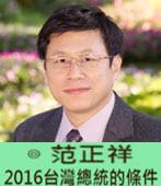 2016台灣總統的條件 -◎ 范正祥(Francis Fan)-台灣e新聞