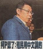 柯文哲認了: 殖民用中文講的-台灣e新聞