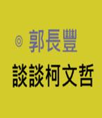 談談柯文哲-◎郭長豐-台灣e新聞