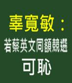 辜寬敏:若蔡英文同額競選 可恥-台灣e新聞