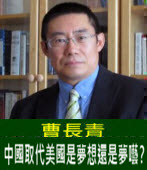 曹長青訪談:中國取代美國是夢想還是夢囈? -台灣e新聞