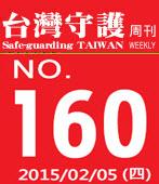 第160期台灣守護周刊-台灣e新聞