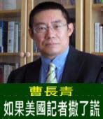 曹長青:如果美國記者撒了謊 -台灣e新聞