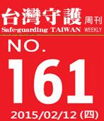 第161期台灣守護周刊-台灣e新聞