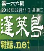 第166期《蓬萊島雜誌 .net 雙週報》電子報-台灣e新聞