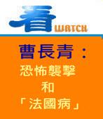 曹長青:恐怖襲擊和「法國病」 - 台灣e新聞