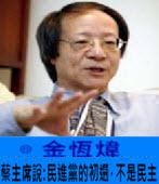 〈金恆煒專欄〉蔡主席說:民進黨的初選,不是民主-台灣e新聞