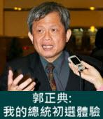 郭正典: 我的總統初選體驗 -台灣e新聞