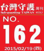 第162期台灣守護周刊-台灣e新聞