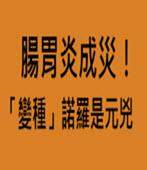 腸胃炎成災!「變種」諾羅是元兇 - 台灣e新聞