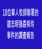 關於「柴遠事件」的調查報告 (由18位華人教會牧者聯署發布)- 台灣e新聞