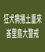 狂犬病捲土重來 峇里島大警戒-台灣e新聞