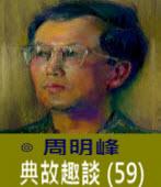 典故趣談(59) -◎周明峰 - 台灣e新聞
