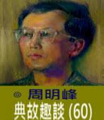 典故趣談(60) -◎周明峰 - 台灣e新聞
