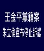 王金平黨籍案 朱立倫宣布停止訴訟 - 台灣e新聞