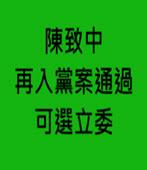 陳致中再入黨案通過 可選立委 - 台灣e新聞