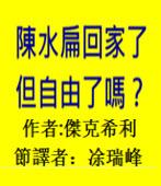 陳水扁回家了,但自由了嗎? 作者:傑克希利 / 節譯者:?瑞峰- 台灣e新聞