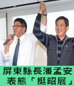 屏東縣長潘孟安表態「挺昭展」- 台灣e新聞