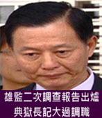 雄監二次調查報告出爐 典獄長記大過調職- 台灣e新聞