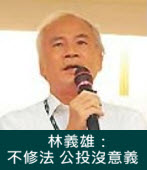 林義雄:不修法 公投沒意義 -台灣e新聞