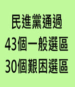 民進黨通過43個一般選區 30個艱困選區-台灣e新聞