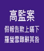 高監案假報告欺上瞞下 羅瑩雪難辭其咎- 台灣e新聞