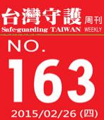 第163期台灣守護周刊-台灣e新聞