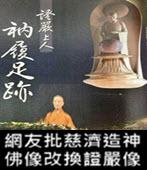 網友批慈濟造神 佛像改換證嚴像 - 台灣e新聞