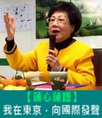 【蓮心蓮語】我在東京,向國際發聲 -◎呂秀蓮-台灣e新聞