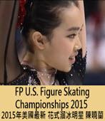 2015年美國最新花式溜冰明星 陳曉蘭-台灣e新聞