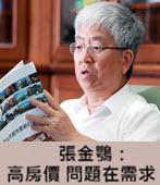 張金鶚:高房價 問題在需求-台灣e新聞