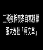 二殯強拆喪家自寫輓聯 張大春批「柯文革」-台灣e新聞