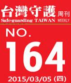 第164期台灣守護周刊-台灣e新聞