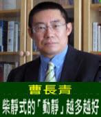 曹長青:柴靜式的「動靜」越多越好 - 台灣e新聞