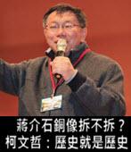 蔣介石銅像拆不拆?柯文哲:歷史就是歷史- 台灣e新聞