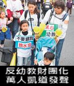 反幼教財團化 萬人凱道發聲 - 台灣e新聞