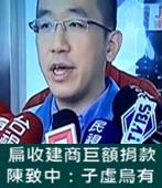 扁收建商巨額捐款 陳致中:子虛烏有 - 台灣e新聞