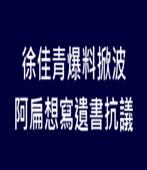 徐佳青爆料掀波 阿扁想寫遺書抗議- 台灣e新聞