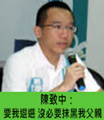 陳致中:要我退選 沒必要抹黑我父親- 台灣e新聞